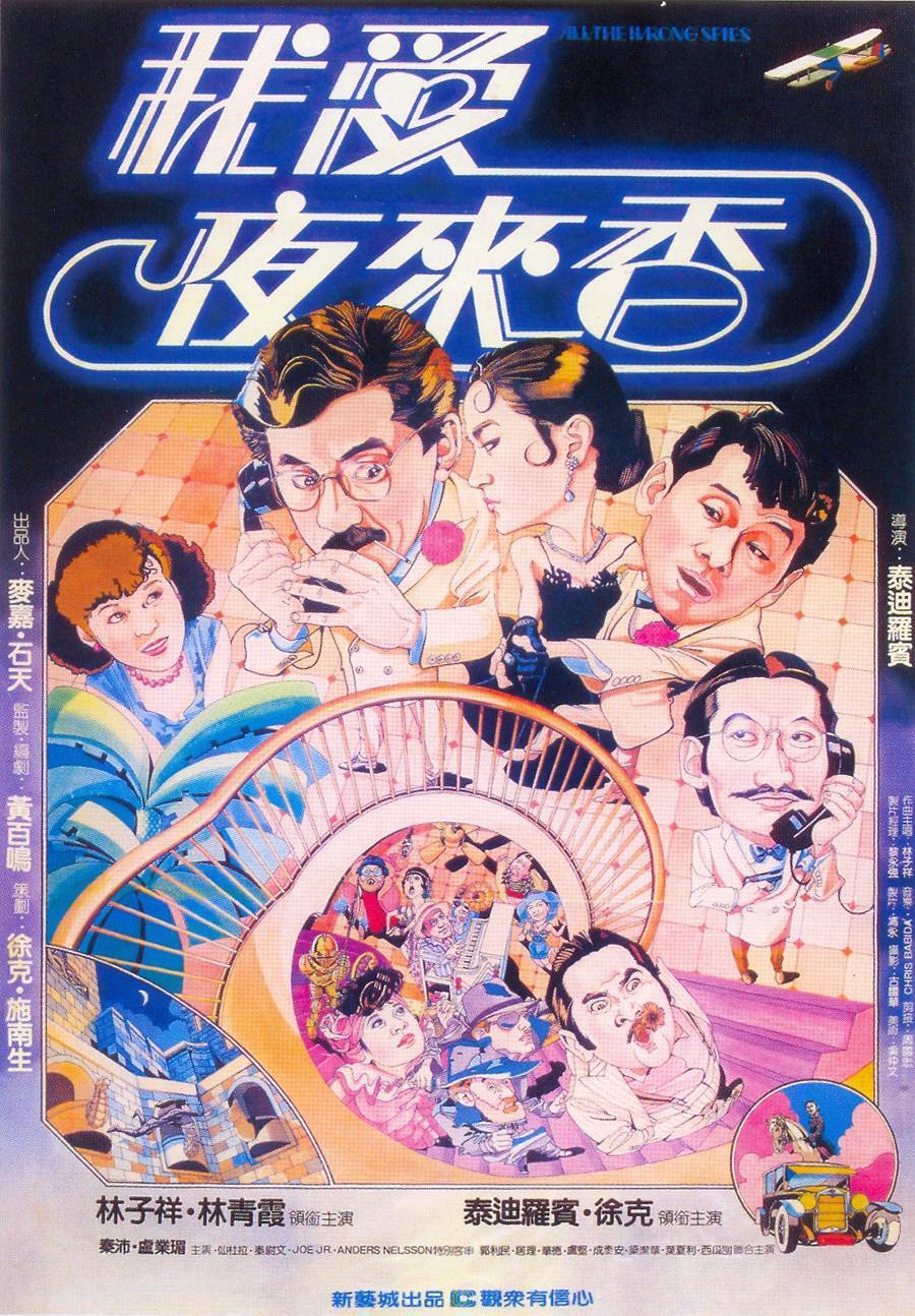 1983林子祥林青霞喜剧《我爱夜来香》HD1080P.国粤双语.中字