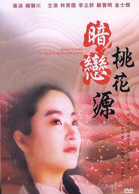 暗恋桃花源 1992.HD720P 迅雷下载