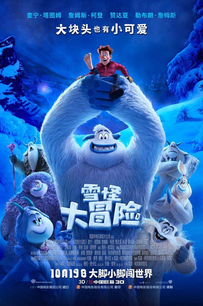 《雪怪大冒險》定檔10月19日,雪怪人類開啟反差萌歡樂冒險
