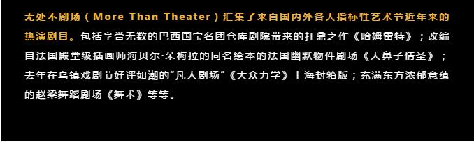青春主场·生活万岁 | 1862时尚艺术中心2019演出季正式发布  第22张