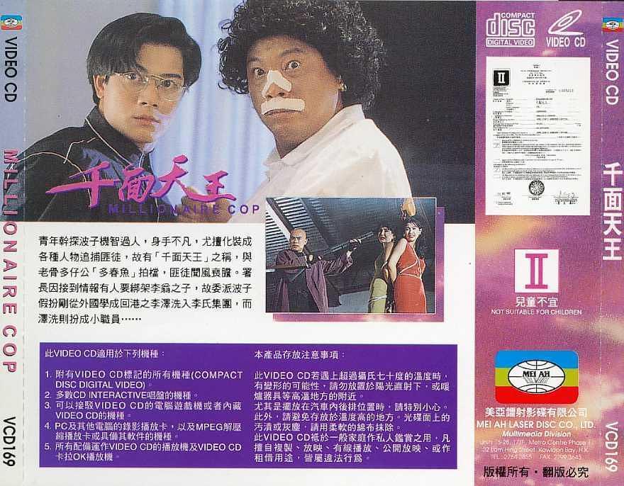 1993年国产动作喜剧片《千面天王》BD720P 粤语中字