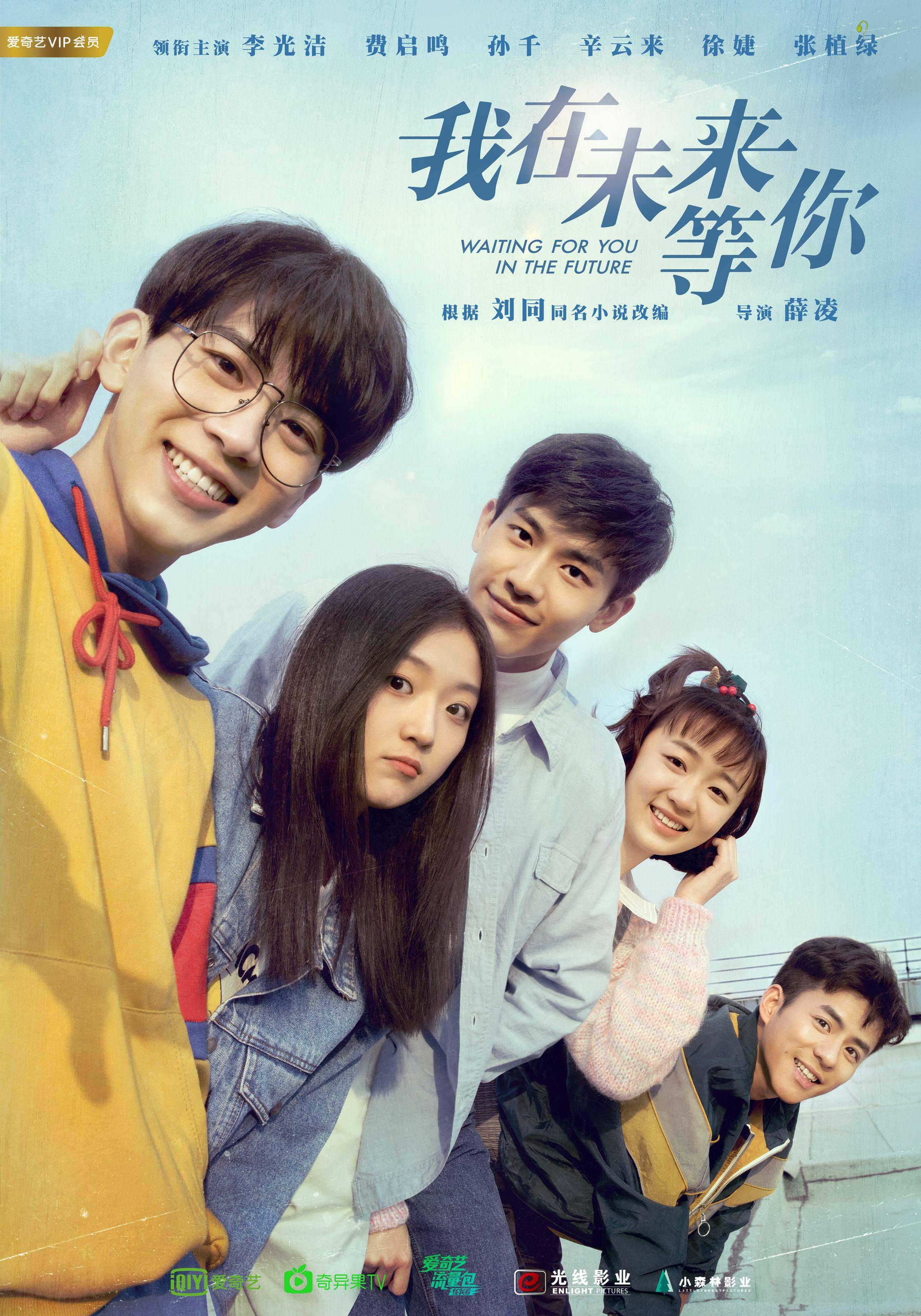 五位年轻演员的集体海报.jpeg