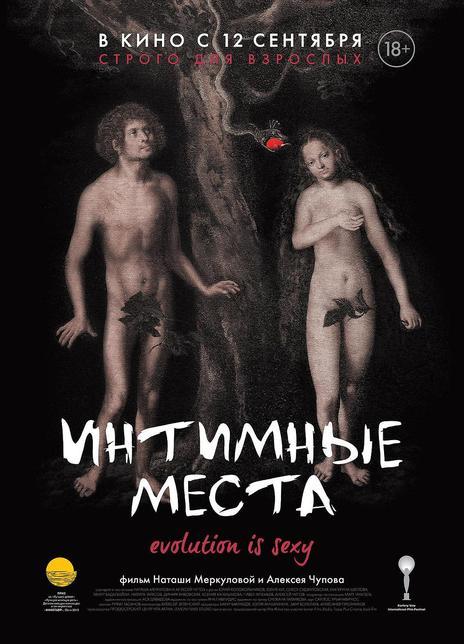 2013 俄罗斯《私密地带》讲述的是中产阶级莫斯科的讽刺闹剧