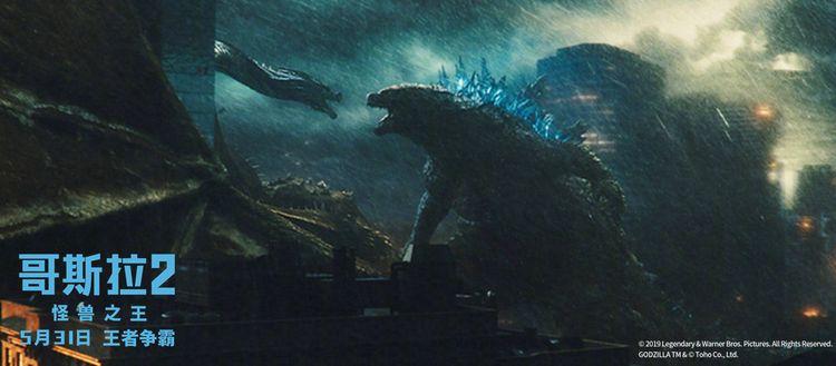 《哥斯拉2:怪兽之王》定档引期待,网友:神仙打架激动哭了!  第1张