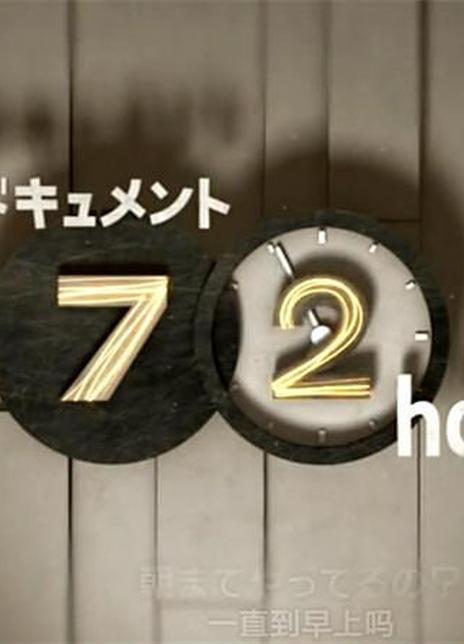 2021日本纪录片《纪实72小时:大都会在地藏菩萨的面前》HD720P.日语中字