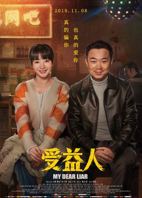 2019 中國《受益人》真的騙你也是真的愛你