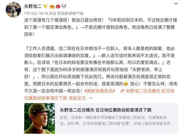 49岁矢野浩二发文辟谣,在日本不是新人,坦言日