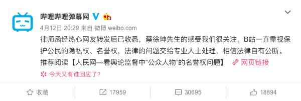B站回应蔡徐坤律师函,在文末附上了这样一篇文章  第4张
