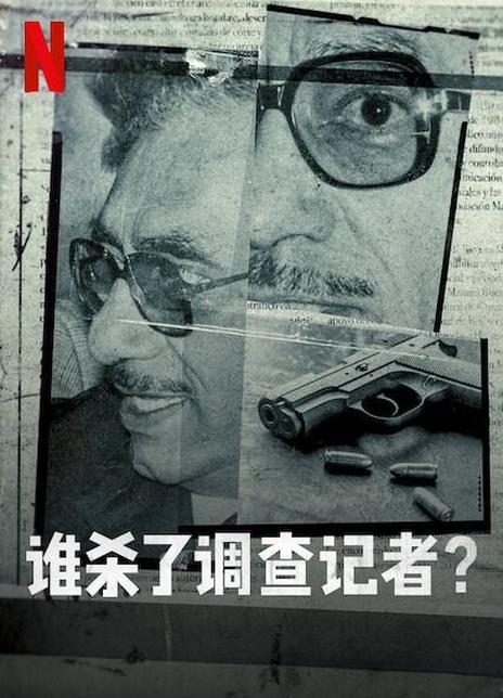 2021犯罪纪录片《谁杀了调查记者》HD1080P.中字