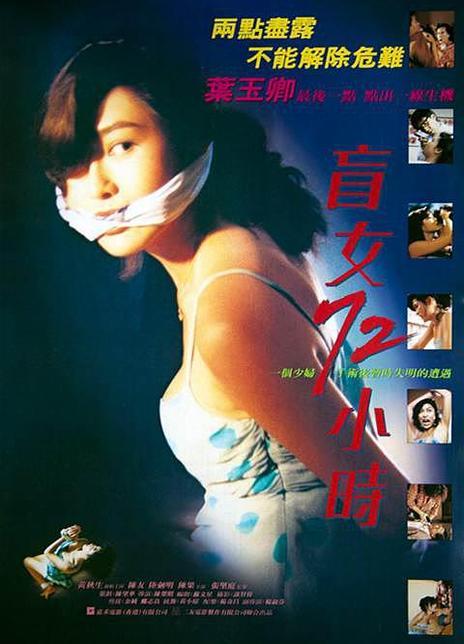 1993经典惊悚剧情片《盲女72小时》未删减版.HD1080P.国粤双语中字