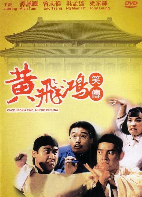 黄飞鸿笑传 1992谭咏麟梁家辉 HD1080P.国语中字