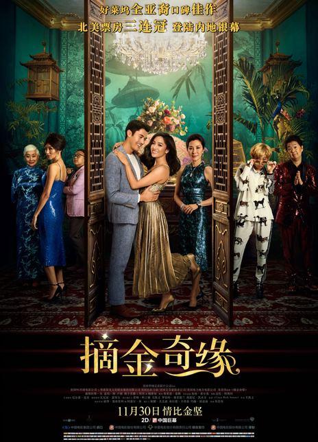 摘金奇緣(2018)