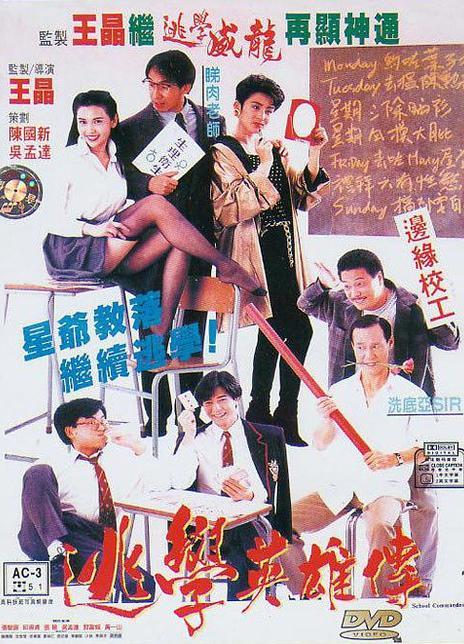 1992年国产喜剧片《逃学英雄传》BD1080P 中英双字