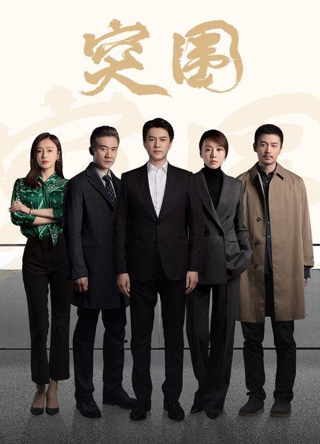 突围 (2021)