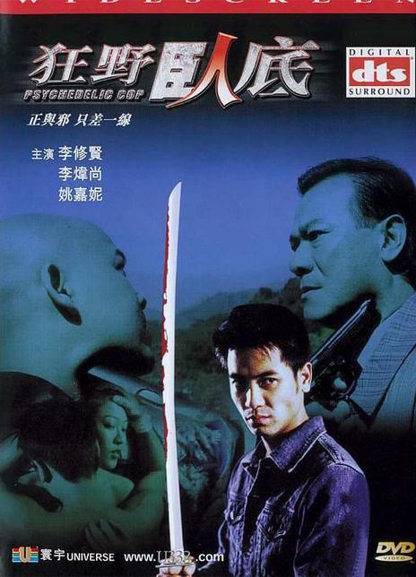 狂野卧底 2002香港动作HD4K.国语中字