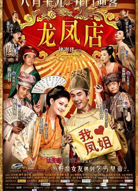 2010大S任贤齐爱情喜剧《龙凤店》BD1080P 高清下载
