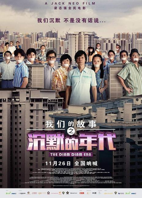 2020新加坡喜剧《我们的故事之沉默的年代》HD1080P.国语中字