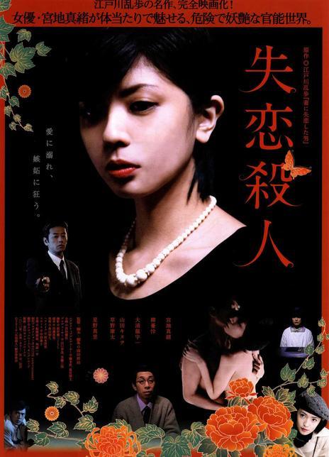 失恋杀人 2010日本犯罪惊悚 BD1080P 高清下载