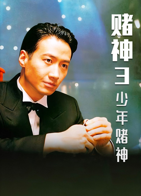 1996黎明袁咏仪喜剧《赌神3之少年赌神》HD1080P.国粤双语.中字