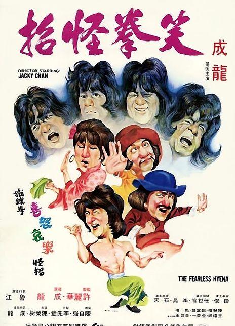1979成龙喜剧动作《笑拳怪招》英版.BD1080P.国粤双语.高清中字
