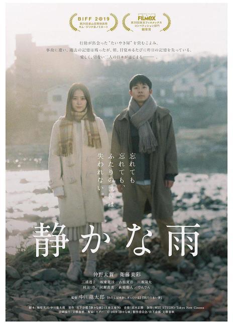 静悄悄的雨 2019日本爱情 HD1080P.高清下载