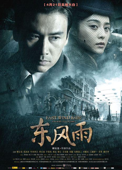 2010柳云龙范冰冰战争《东风雨》BD1080P.国语中字