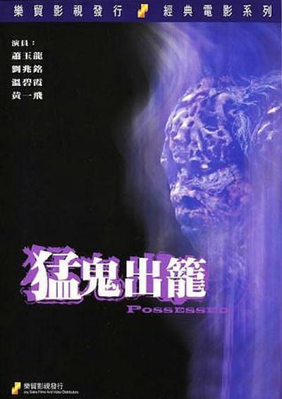 猛鬼出笼 1983香港经典恐怖.HD720P 迅雷下载