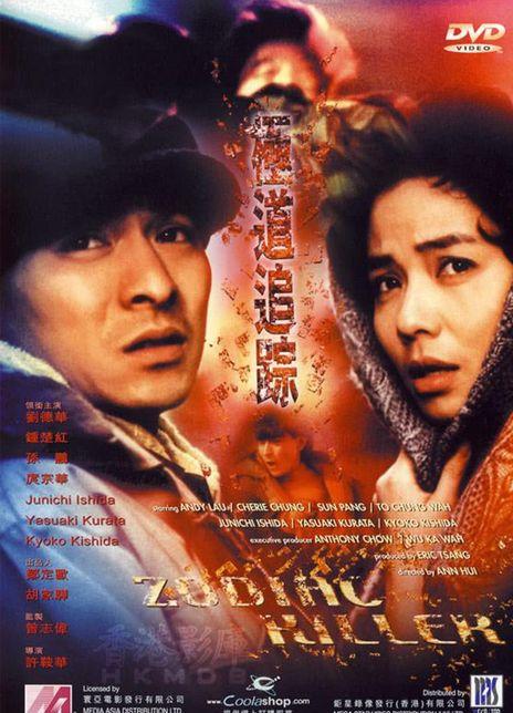 1991年 極道追蹤[這部中國版《黃?!房杀燃绯升垺缎滤奘录穄