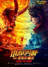 地狱男爵:血皇后崛起 耀莱成龙影城(西红门店)