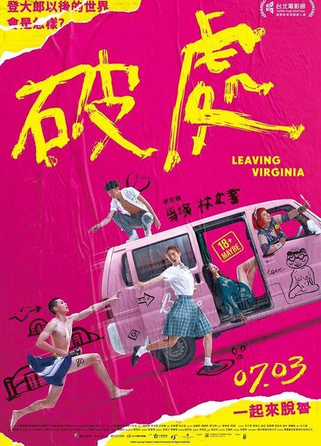 2020台湾喜剧《破处》HD1080P.国语中字