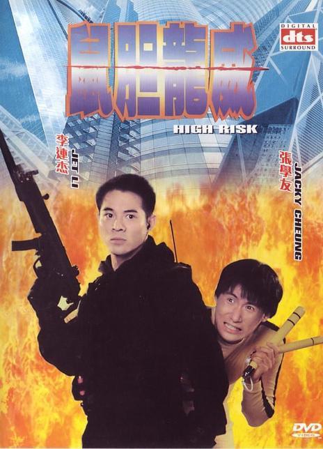 1995李连杰张学友《鼠胆龙威》HD1080P.国粤双语.中字