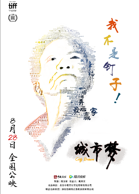 2020高分城管纪录片《城市梦》HD1080P.国语中字
