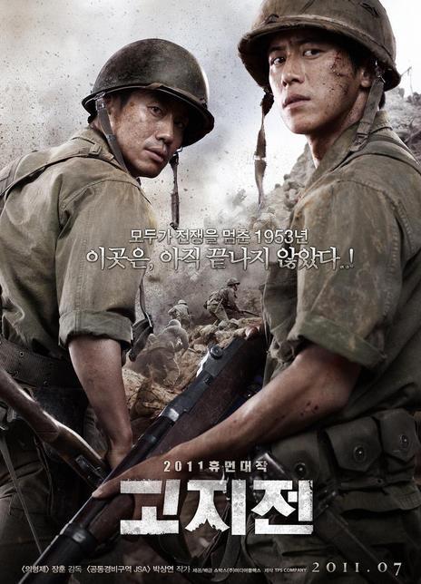 2011韓國高分戰爭《高地戰》BD720P.韓語中字