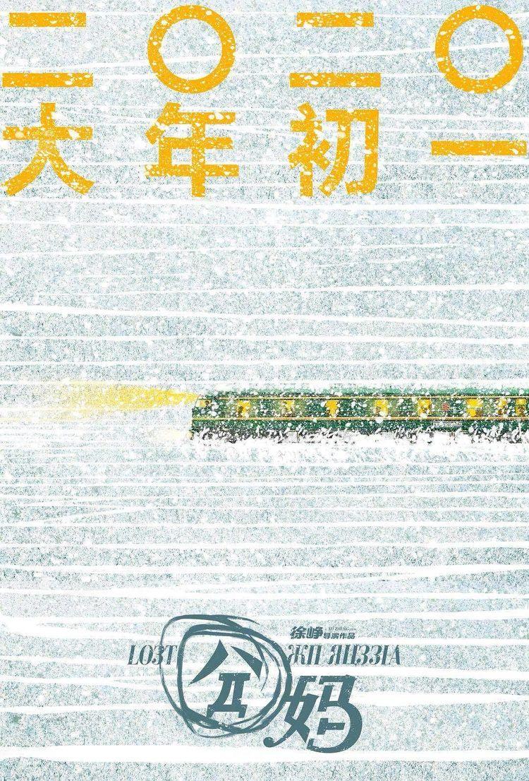 中国女排定档2020大年初一,陈可辛执导,巩俐或出演郎平  第4张