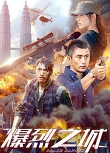 2020剧情动作《爆烈之城》HD1080P.国语中字