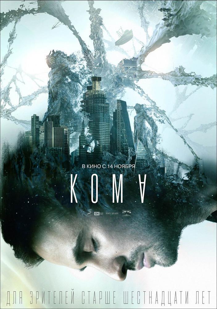 2020俄罗斯科幻动作《异界/昏迷》HD1080P.俄语中字