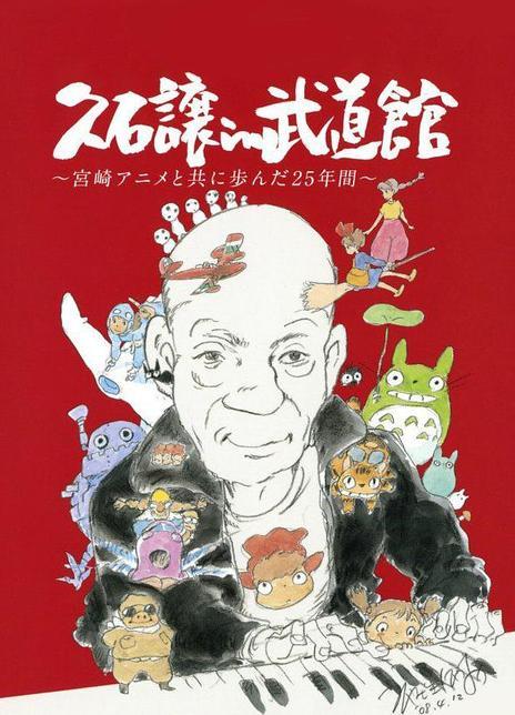 久石让在武道馆:与宫崎骏动画一同走过的25年 2008高分纪录片 BD1080P.日语中字