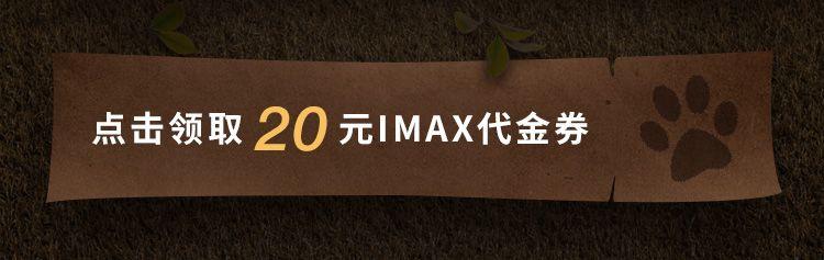 imax_04.jpg