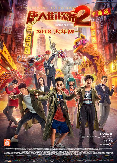 2018悬疑喜剧《唐人街探案2》BD1080P.国语中字