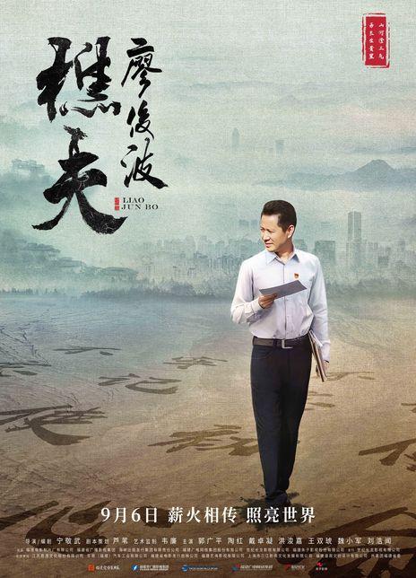 樵夫·廖俊波海报封面