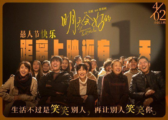 2021papi酱首部励志电影《明天会好的 》BD1080P 高清下载