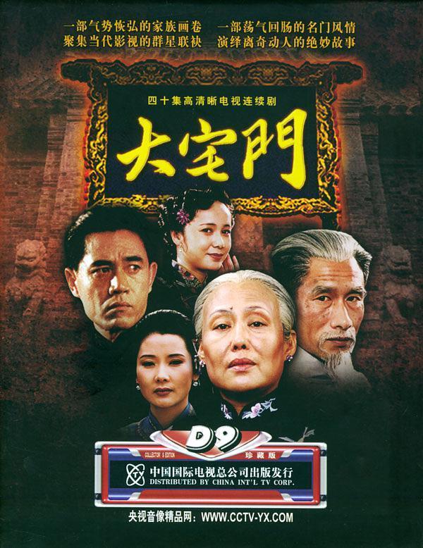2001高分传记历史《大宅门》全40集.HD1080P.国语中字