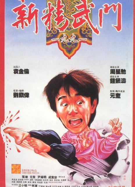 1991周星驰喜剧动作《新精武门1991》HD1080P.国粤双语.中字