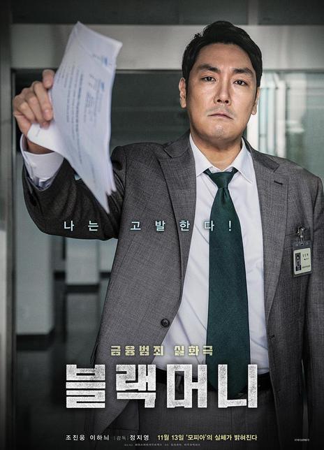 2019 韓國《黑錢》講述2011年大韓銀行資產變賣黑幕