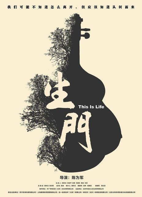 2016国产高分纪录片《生门》HD1080P.国语中字