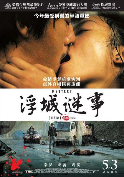 2012秦昊郝蕾剧情《浮城谜事》无删减版.HD1080P.国语中字