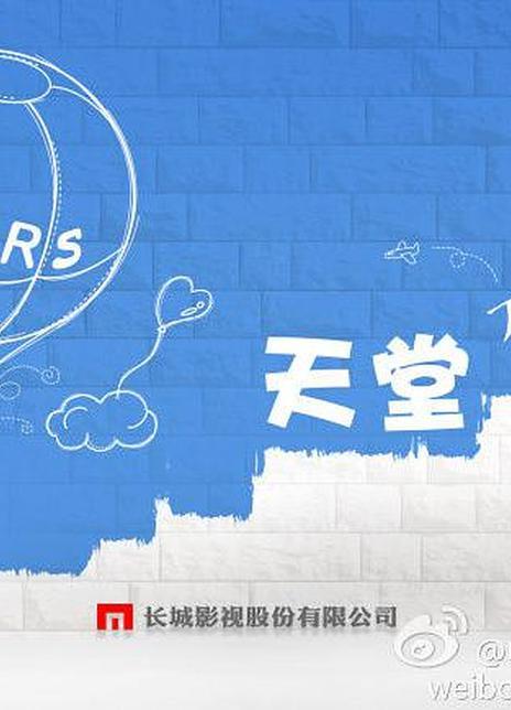 天堂不相信眼泪(38/46)2013.HD720P 迅雷下载