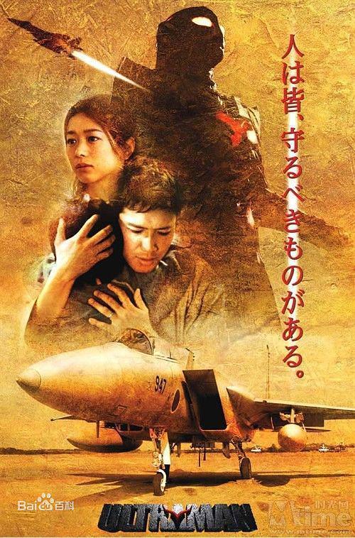 2004日本动作奇幻《奈克瑟斯奥特曼剧场版》HD1080P.中日双字
