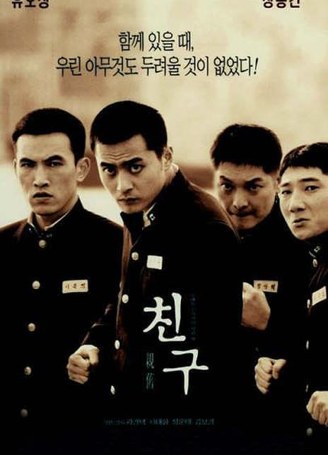 2001张东健高分动作《朋友》BD1080P.韩语中字