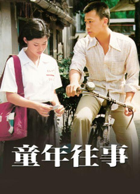 1985侯孝贤经典《童年往事》HD1080P 高清迅雷下载